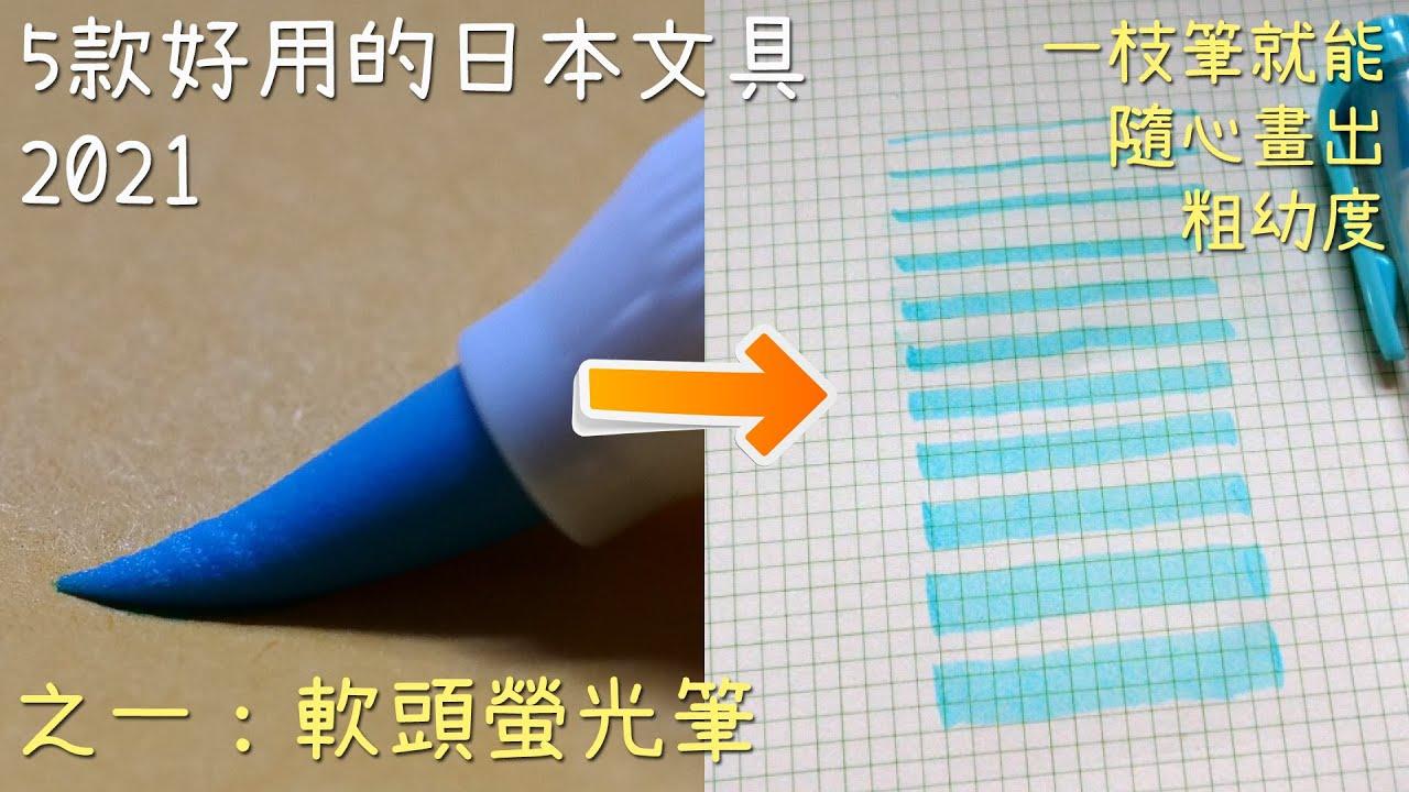 5款外觀平實但很好用的日本文具(2021)