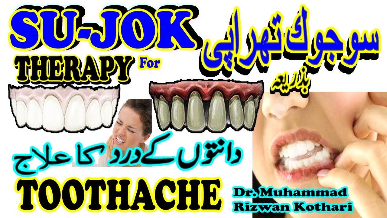 SUJOK THERAPY || ACUPRESSURE FOR TOOTH ACHE / TEETH PAIN ...
