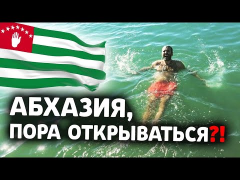 Когда Абхазия откроет границу? Отдых на море в Абхазии 2020 под вопросом. Чего ждать, кого пустят?