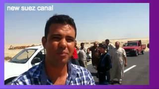 لحظة تحرك أول سيارات لحفر قناة السويس 7أغسطس 2014وماذا قالوا للسيسي