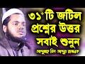 ৩১ টি জটিল প্রশ্নের উত্তর সবাই শুনুন   আব্দুল্লাহ বিন আব্দুর রাজ্জাক   abdullah bin abdur razzak