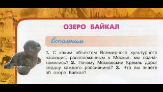 "Окружающий мир 3 класс ч.2, Перспектива, с.100-103, тема урока ""Озеро Байкал"""