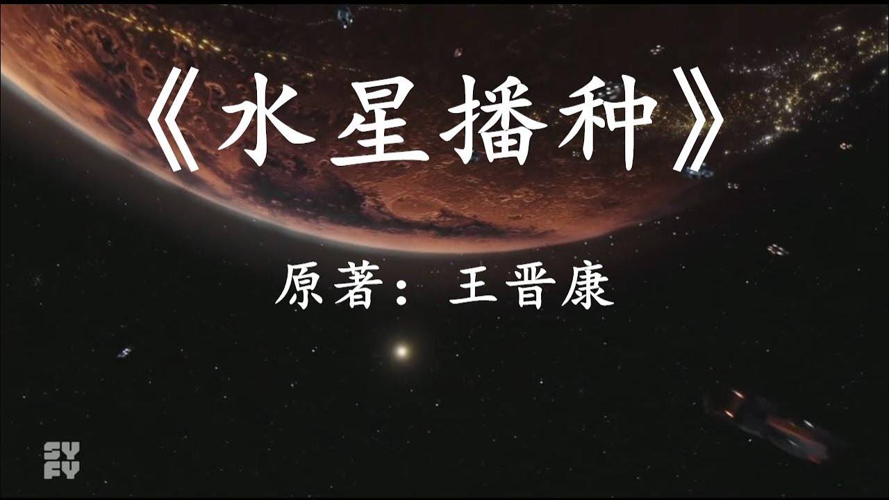 20分鐘看完中國科幻巔峰之作《水星播種》:當人類成為外星人的創造者時 - YouTube