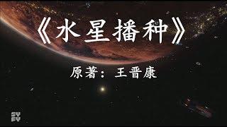 20分钟看完中国科幻巅峰之作《水星播种》:当人类成为外星人的创造者时