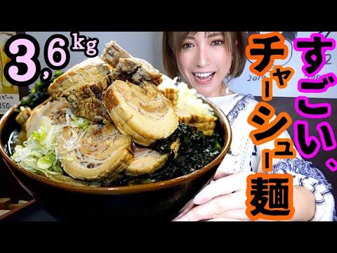 #90 ガチ盛り!3kg超え!とろける最強チャーシュー麺!