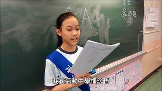 Publication Date: 2018-04-06 | Video Title: 2016至17年度課程統整 - 四年級 - 珍惜生命、善用時