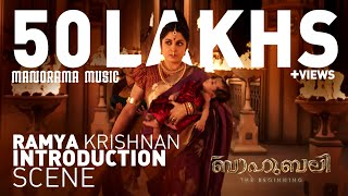 Ramya Krishnan Introduction Scene from Movie Bahubali Malayalam