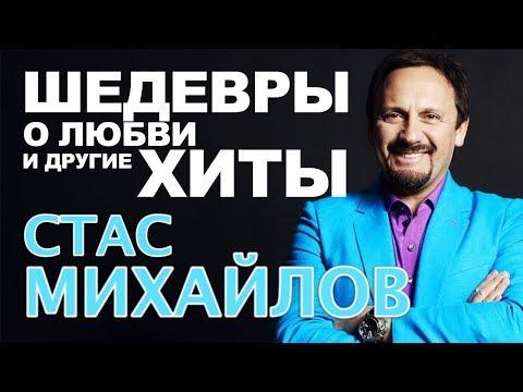 Стас Михайлов - Шедевры о любви и другие Хиты