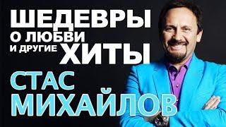 Download Стас Михайлов - Шедевры о любви и другие Хиты Mp3 and Videos