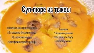 Суп из тыквы рецепты приготовления.Суп пюре из тыквы