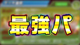 【ドッカンバトル】最強すぎる最強すぎるんです このパーティ!【Dragon Ball Z Dokkan Battle】