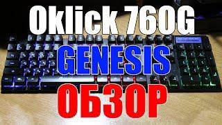 Обзор клавиатуры Oklick 760G GENESIS (AliExpress Tmall)