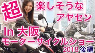 【アヤセン公式】大阪モーターサイクルショー2018速報の後編!!【バイク女子】【オートバイ】【Motorcycle】【Motorbike】