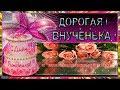 С Днем Рождения внученька Красивое поздравление от бабушки дедушки mp3