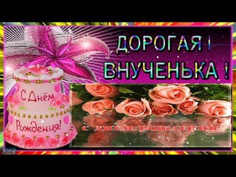 С Днем Рождения внученька Красивые поздравления от бабушки ( дедушки )