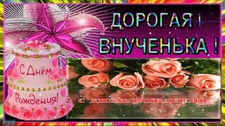 С Днем Рождения внученька Красивое поздравление от бабушки ( дедушки )