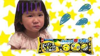 【ぷちドッキリ】3コに1コ超~すっぱいガム!を知らずに初めて食べたら・・・