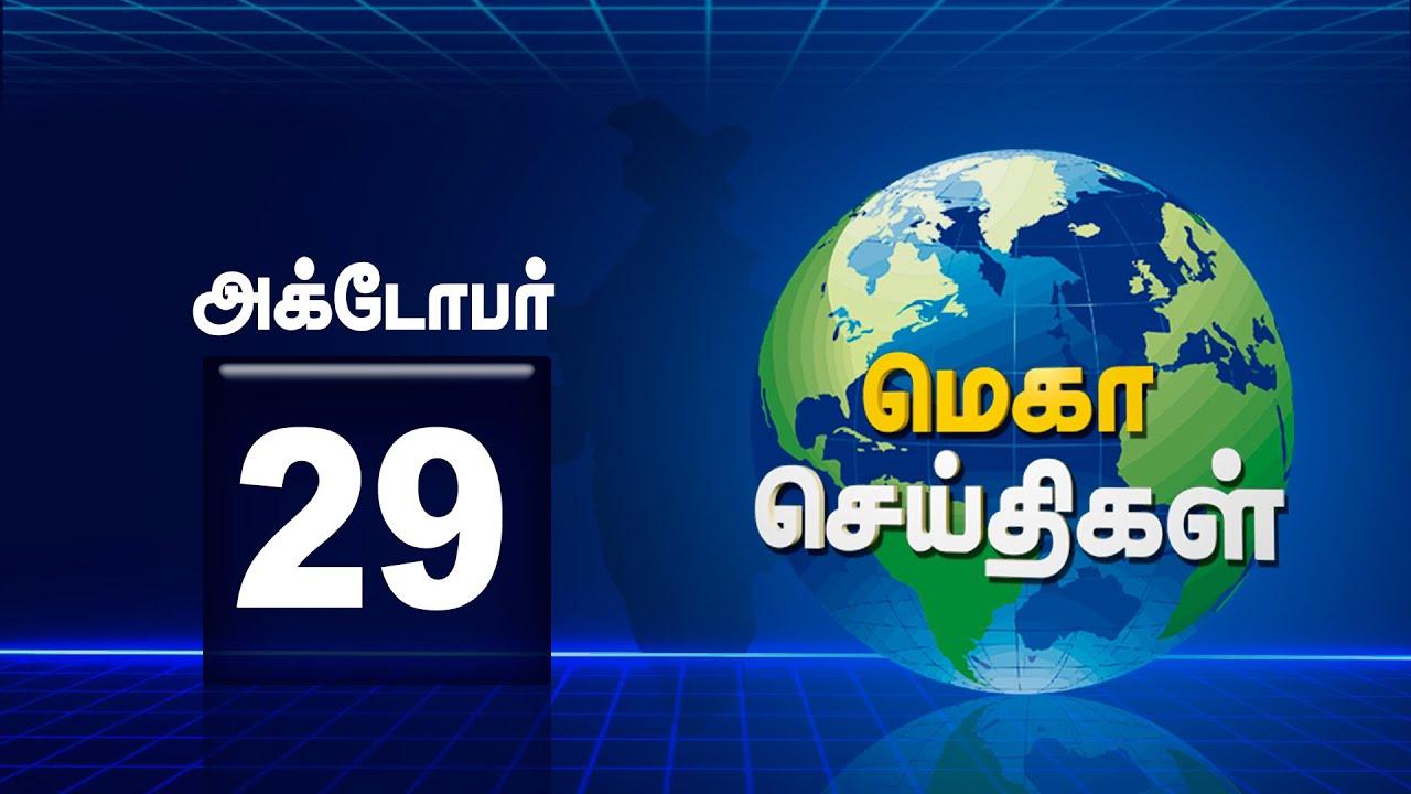 இன்றைய முக்கிய செய்திகள் | 29-10-2020 |01.00PM| NEWS| MEGA TV