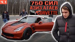 750 л.с. Stage 3 Chevrolet Corvette/Unlim 500+/Азиз Атаев/Мнение о ресторане СЫРОВАРНЯ. (1 часть)