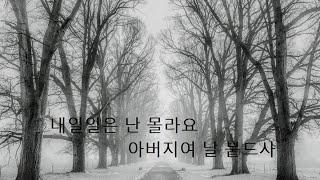 [CCM LIVE] 사랑은 은혜를 타고 (54회) 내일…