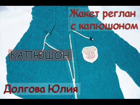 Жакет реглан с капюшоном - КАПЮШОН /// jacket. Knitting for children
