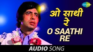 The evergreen hit song ,o saathi re tere bina kiya jeena, from movie muqaddar ka sikandar [1978]. [1978] stars amitabh bachchan, vin...