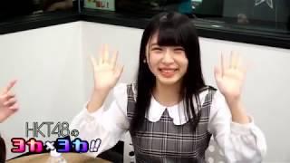 HKT48のヨカヨカ #村重杏奈 #堺萌香 #SHOWROOM 【HKT48のヨカ×ヨカ!!...