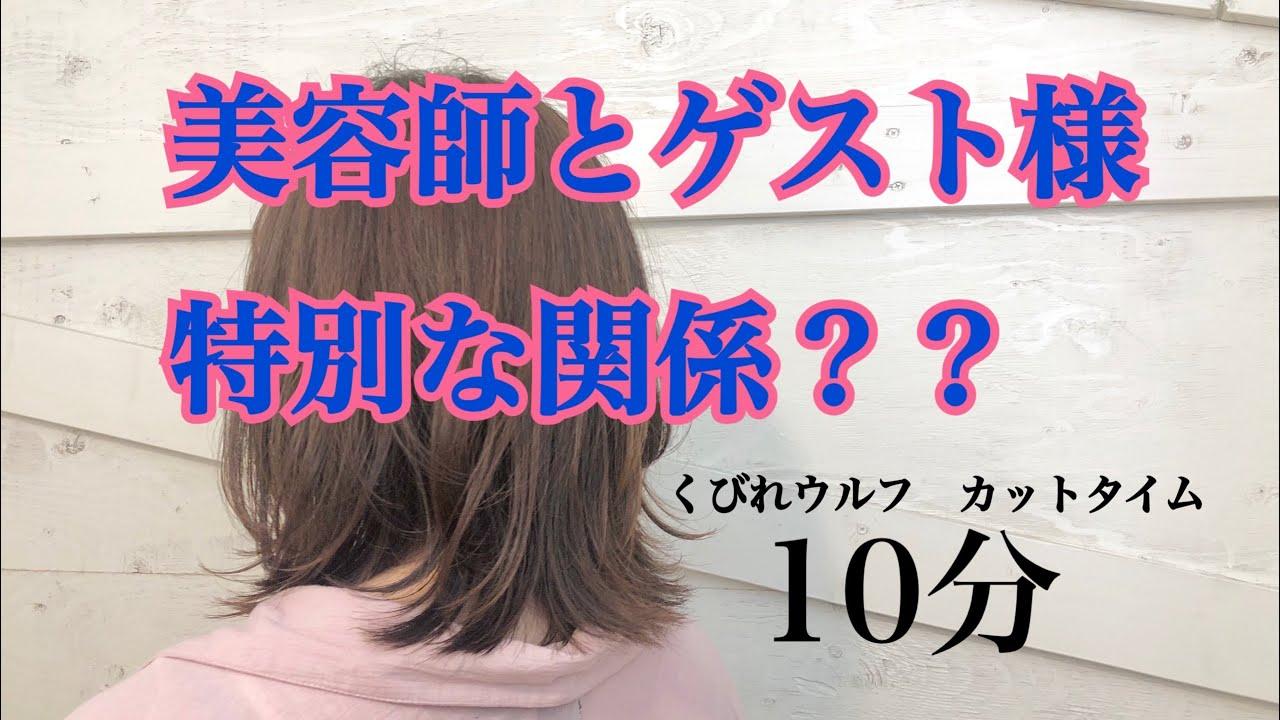 【美容師カット動画】なんとかウイルスで来れなかったゲスト様、美容師とゲストは特別な何かでつながっている・・・そう感じました。ありがとう!埼玉県川越市の美容室Sino 代表 篠崎正