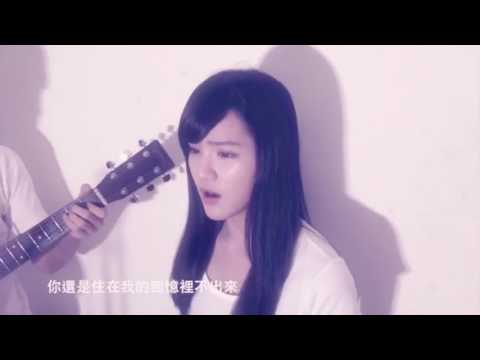 【男女合作翻唱】周杰倫《不該》 by 劉忻怡 Iris Liu & 黃譽韶