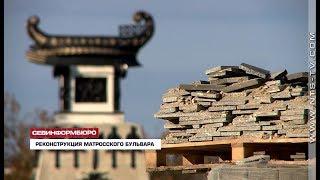 14.11.2018 Правительство Севастополя внимательно контролирует реконструкцию Матросского бульвара