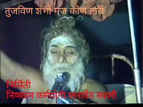 कैलास राणा शिवचंद्र मौळी... तुजविण शंभो मज कोण तारी.....