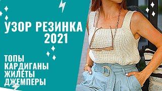 МОДНОЕ ВЯЗАНИЕ 2021 / УЗОР РЕЗИНКА модели спицами и крючком / Что вязать с Мамочкин канал