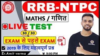 RRB NTPC 2019 | Maths by Amit Sir | अमित सर  वाला पेपर  | 9 PM | Class-19|