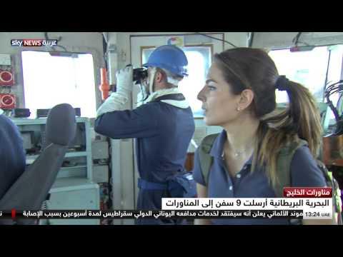 UK US Navy Drills Arabian Gulf - Jessy El Murr