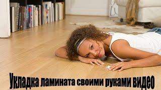 Укладка ламината своими руками видео(Укладка ламината своими руками видео http://3350.ru/r/l53.html., 2015-02-06T14:01:38.000Z)