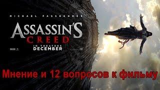 Свежие впечатления или 12 вопросов к фильму Кредо убийцы | Assassin's Creed