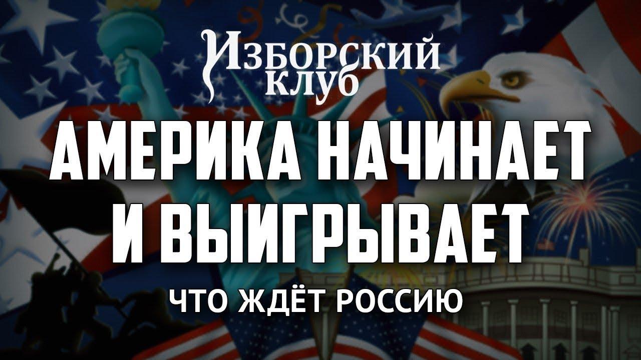 Америка начинает и выигрывает. Что ждёт Россию (М. Хазин, Л. Ивашов, В. Овчинский)
