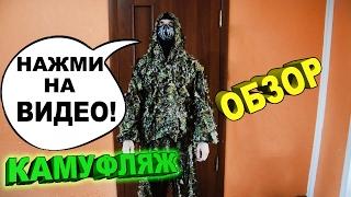 КРУТОЙ КАМУФЛЯЖНЫЙ КОСТЮМ! l ОБЗОР