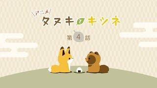 アニメ「タヌキとキツネ」第4話