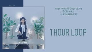 [1 시간 / 1 HOUR LOOP] 윤하 (YOUNHA) - WINTER FLOWER(雪中梅)(FEAT.RM)