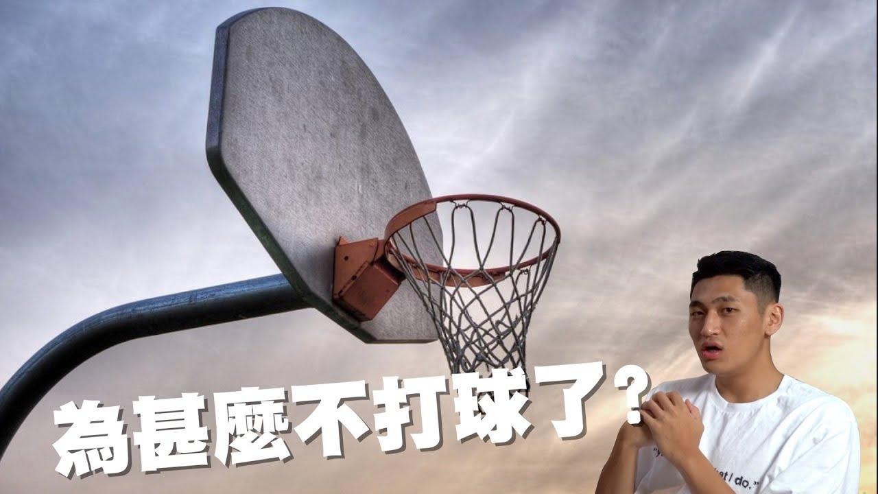 為什麼不再打球?為什麼開始拍籃球影片?