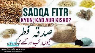 Sadqe Fitr Kyun, Kab aur Kisko? || Eid ul Fitr || IslamSearch
