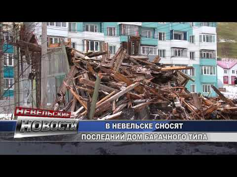 В Невельске сносят последний барачный дом