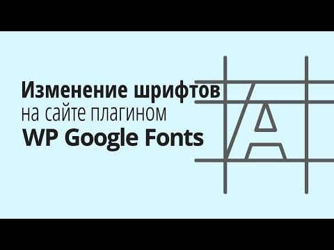 Как изменить размер шрифта в теме вордпресс
