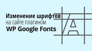 видео Как добавить шрифт в Wordpress редакторе и на сайте