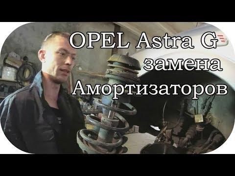 Как поменять амортизаторы опель астра