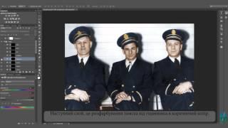 Урок Photoshop. Реставрація та розфарбування старої фотографії