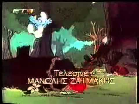 Smurfs - Στρουμφάκια - Rare EPT Greek Intro (Incomplete) Travel Video