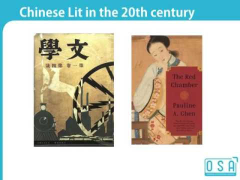 World Literature Chinese Lit Video