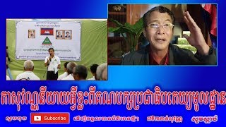 khan sovan - Talking about GDP - Cambodia Hot News Today, Khmer Hot News